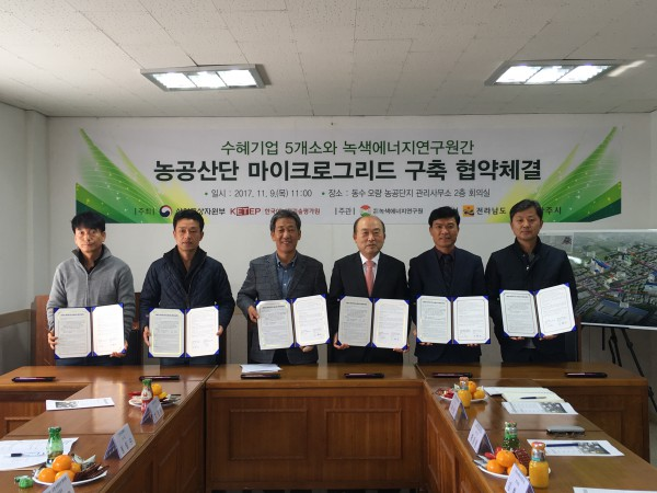 (17. 11. 09) 녹색에너지연구원, 나주 동수오량 농공산업단지 기업들과 상호업무협약 체결 [wr_num]번째 이미지