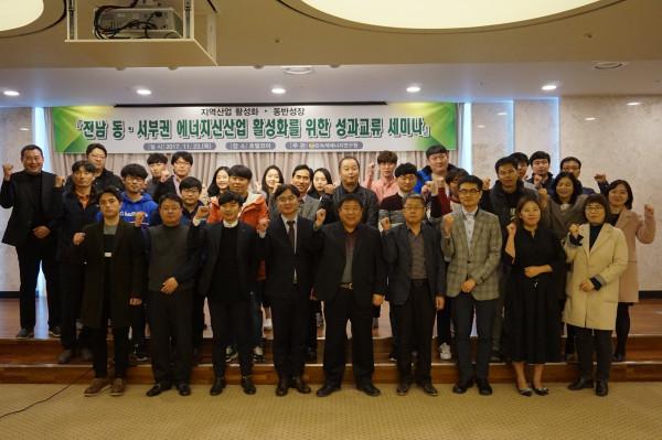 (17. 11. 23.) 녹색에너지연구원 전남 동서부권 에너지신산업 활성화를 위한 성과교류 세미나 개최 [wr_num]번째 이미지