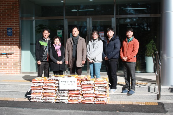 녹색에너지연구원 사회복지시설(공생재활원)쌀 기부 [wr_num]번째 이미지