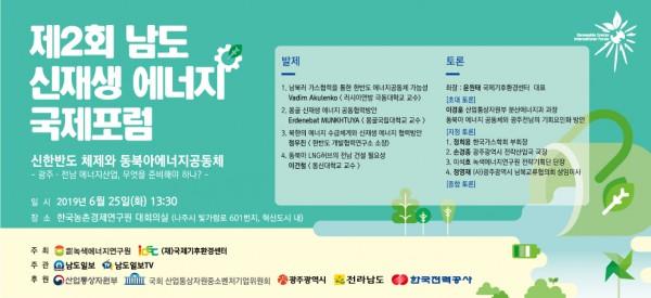 190624)제2회 남도 신재생에너지 국제포럼 25일 개최 1번째 이미지