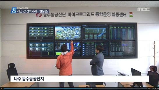 180405) 농공산단 마이크로그리드 사업 광주 문화방송 방영 1번째 이미지