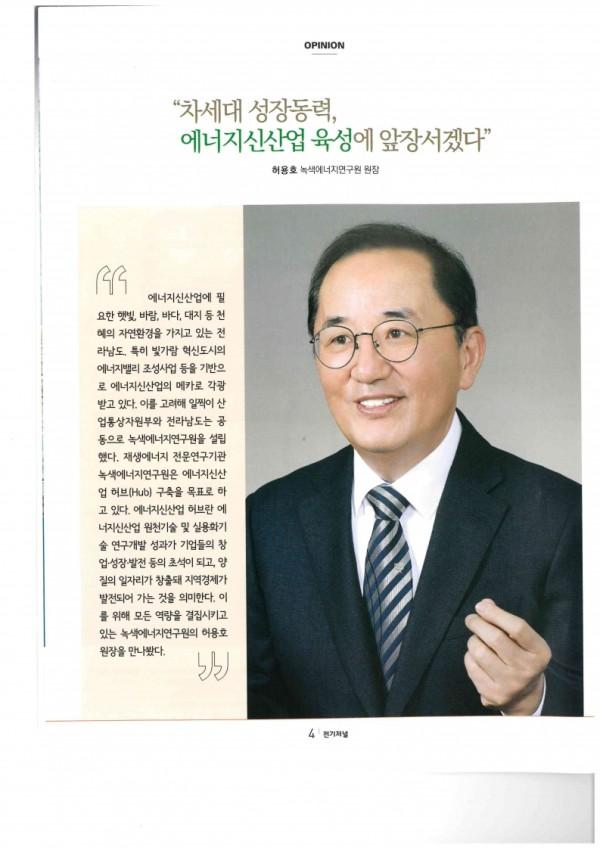 200313) 전기저널 허용호 원장님 OPINION 3번째 이미지