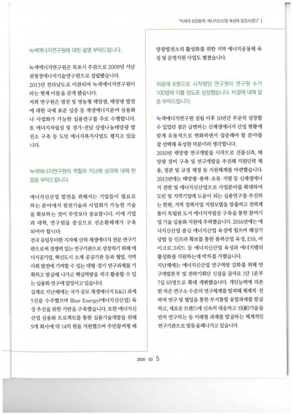 200313) 전기저널 허용호 원장님 OPINION 4번째 이미지