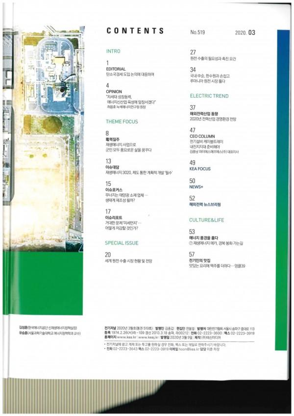 200313) 전기저널 허용호 원장님 OPINION 2번째 이미지