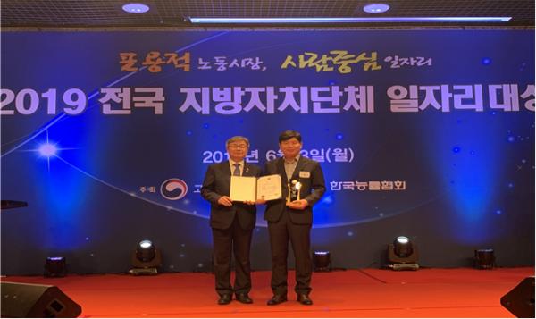190609)일자리꿈터 운영사업 '2019 전국 지방자치단체 일자리 대상' 우수상 수상 1번째 이미지