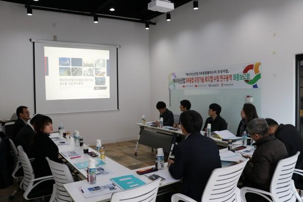 181127) 녹색에너지연구원 에너지신산업 SW융합 유망기술 로드맵 수립 연구 최종보고회 개최 2번째 이미지