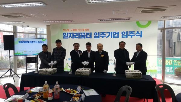 181220) 녹색에너지연구원 전라남도, LH, 녹색에너지연구원 공동주관 입주기업 일자리꿈터 입주식 개최 2번째 이미지