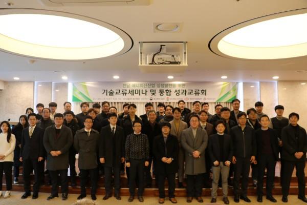 190220) 녹색에너지연구원  전남 에너지신산업 상생발전을 위한 기술교류세미나 및 통합 성과교류회 개최 2번째 이미지
