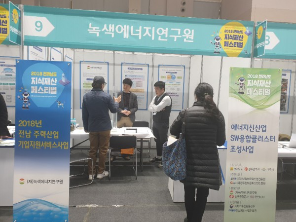 181204) 녹색에너지연구원  전남 환경산업진흥원과 공동으로 에너지신산업·환경융합기술 세미나 개최 3번째 이미지