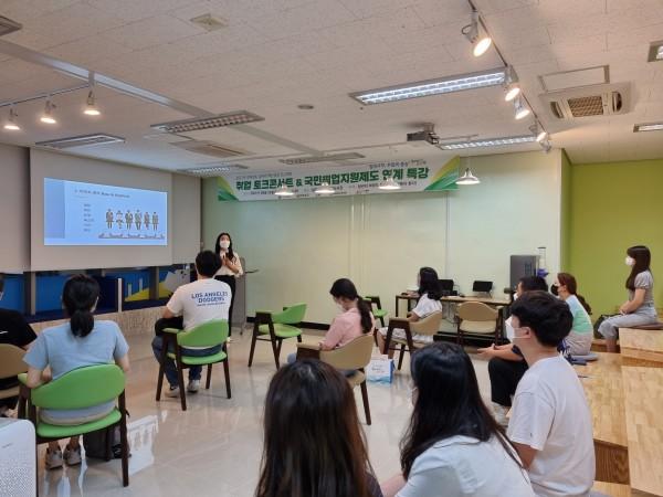 210830) 녹색에너지연구원,「취업토크콘서트 및 국민취업지원제도 연계 특강」 개최 2번째 이미지