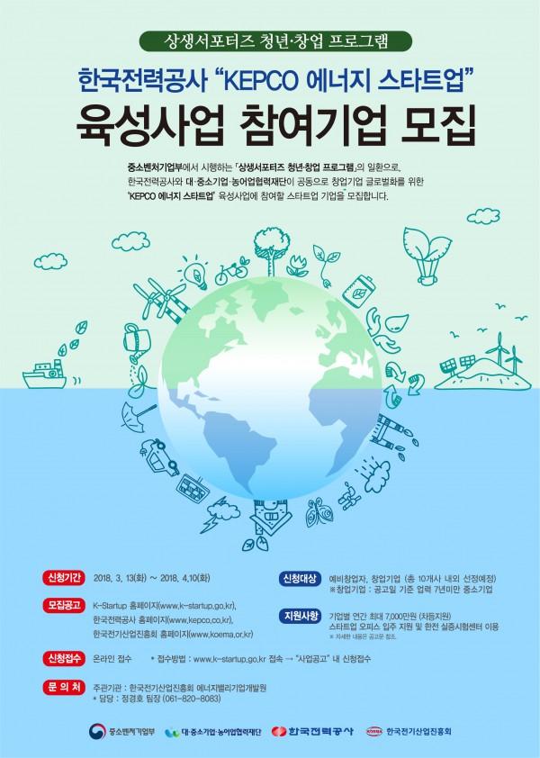 [기업지원 공고 2018-4호] 한국전력공사 KEPCO 에너지 스타트업 공모 2번째 이미지