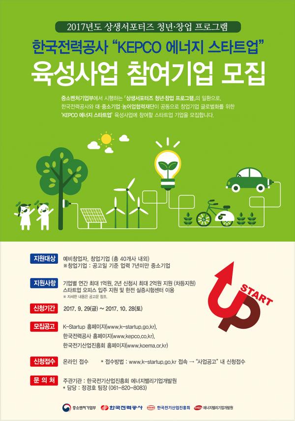 [기업지원 공고 2017-31호] 2017년도 한국전력공사