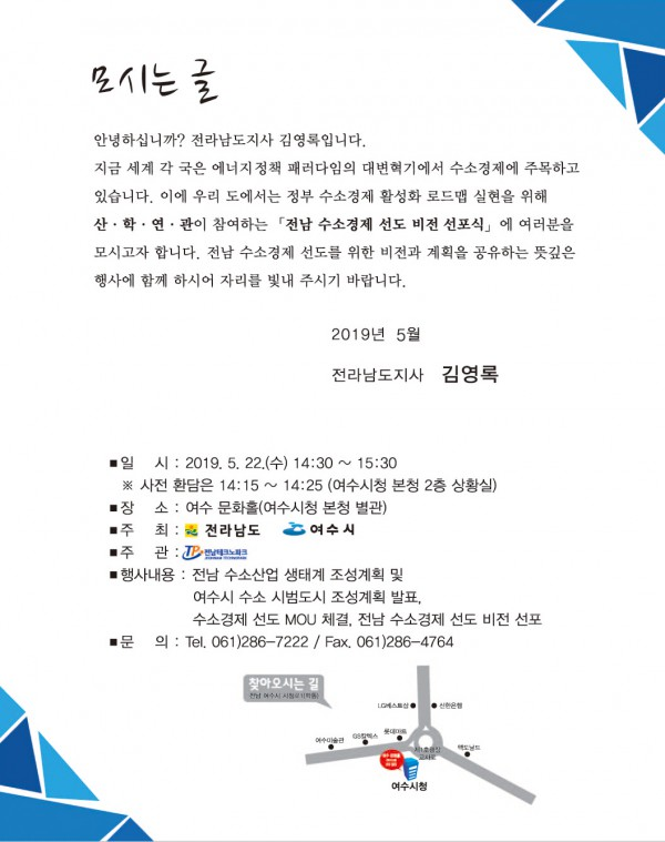 전남 수소경제 선도 비전 선포식 개최 2번째 이미지