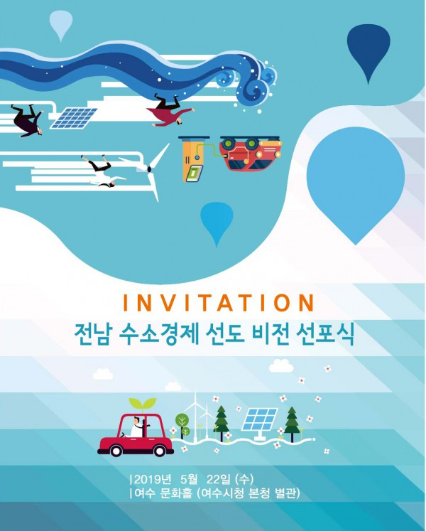 전남 수소경제 선도 비전 선포식 개최 1번째 이미지