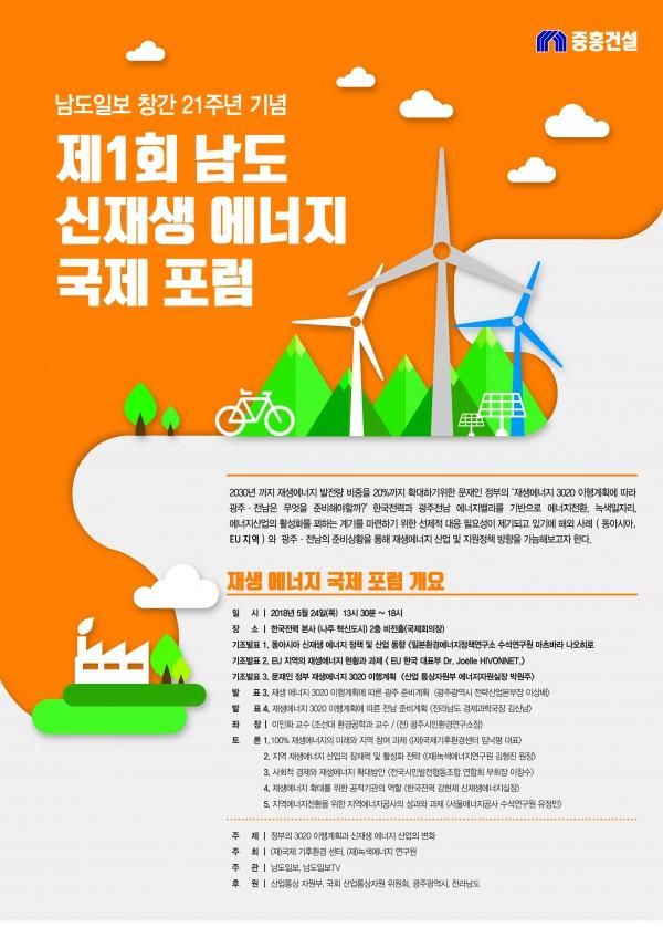 남도일보 창간 21주년 기념 제1회 남도 신재생에너지 국제 포럼 1번째 이미지