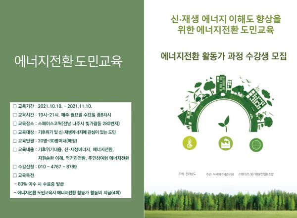 [공지사항공고 2021-52호] 신재생에너지 이해도 향상을 위한 에너지전환 도민교육 에너지전환 활동과 과정 수강생 모집 1번째 이미지