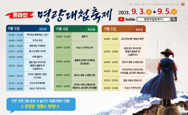 [공지사항공고 2021-49호] 2021명량대첩축제 온라인 개최 안내 2번째 이미지